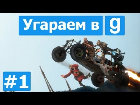 видео: Угараем в garrys mod - Серия 1 [Дикий дом, дикий ВАЗ] [sandbox]