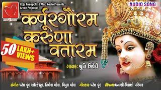 Karpur Gauram || karunavtaram Full Song Mp3 || Shlok || कर्पूर गौरम करुणावतारं || Shruti Trivedi