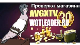 ПРОВЕРКА WOT-LEADER.RU - НЕРЕАЛЬНО КРУТОЙ ПРИЗ!!!) Вскрытие кейса AMX CDC