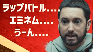 日本人はヒップホップ、ラップを勘違いしてる。ラップバトルとエミネムも好きすぎ笑