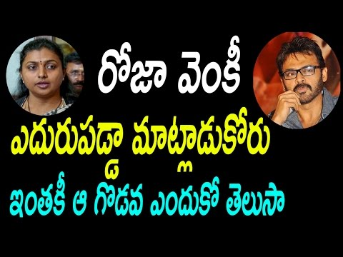 Reason Behind Venkatesh And Roja War | Roja Latest Interview | GARAM CHAI