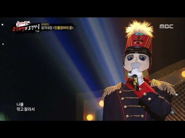 [King of masked singer] 복면가왕 The captain of our local music – Freshwater Eel's Dream 20160916