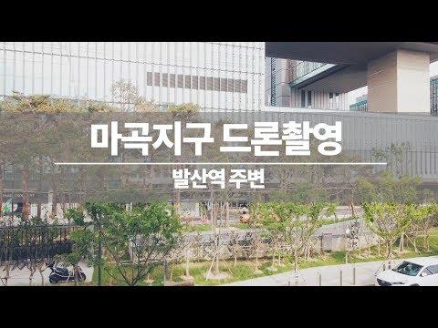 서울 강서구 마곡동 발산역 인근 드론촬영 ㅣ 서울이대병원