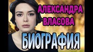Александра Власова - биография, личная жизнь, дети. Сериал Сиделка