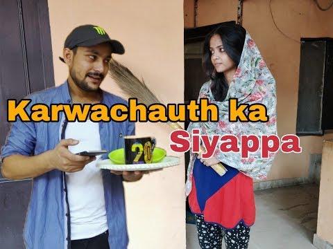 Karwa chauth ka Punchnama | Karwachauth Funny Video by Vishal Ahlawat