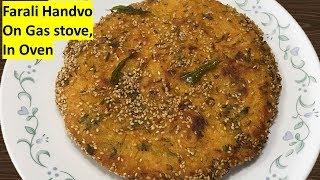 Farali Handvo | Instant Farali Handvo | Handvo in Pan  And In Oven|Upvas\ Vrat Recipe In Hindi