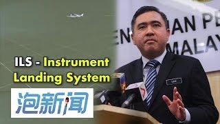 12/12: 马国交通部发布视频   解释马新空域争端始末