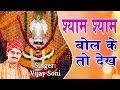 Syam Shyam Bol Ke Toh Dekh 2017 New Shyam Bhajan Vijay Soni Saawariya mp3
