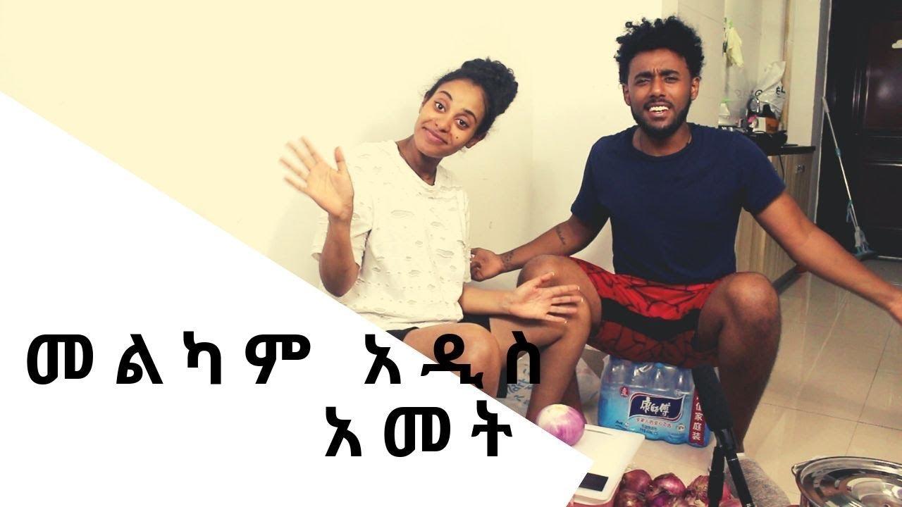 እንዴት እንደተዋወቅን እናጫውታችሁ ለአዲስ አመት ETHIOPIAN NEW YEAR 2012