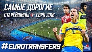 Самые дорогие опытные игроки Евро 2016!