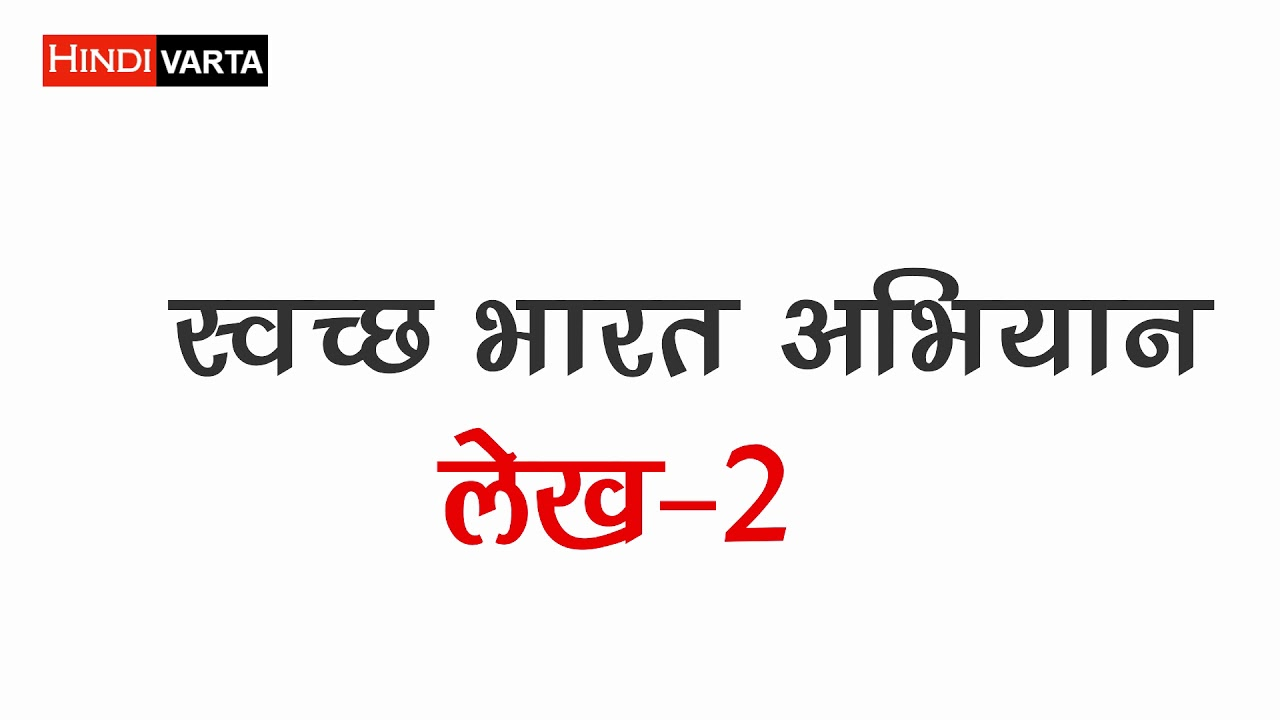 how to write an essay in hindi format
