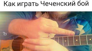 Как играть Чеченский бой правильно(поправки)