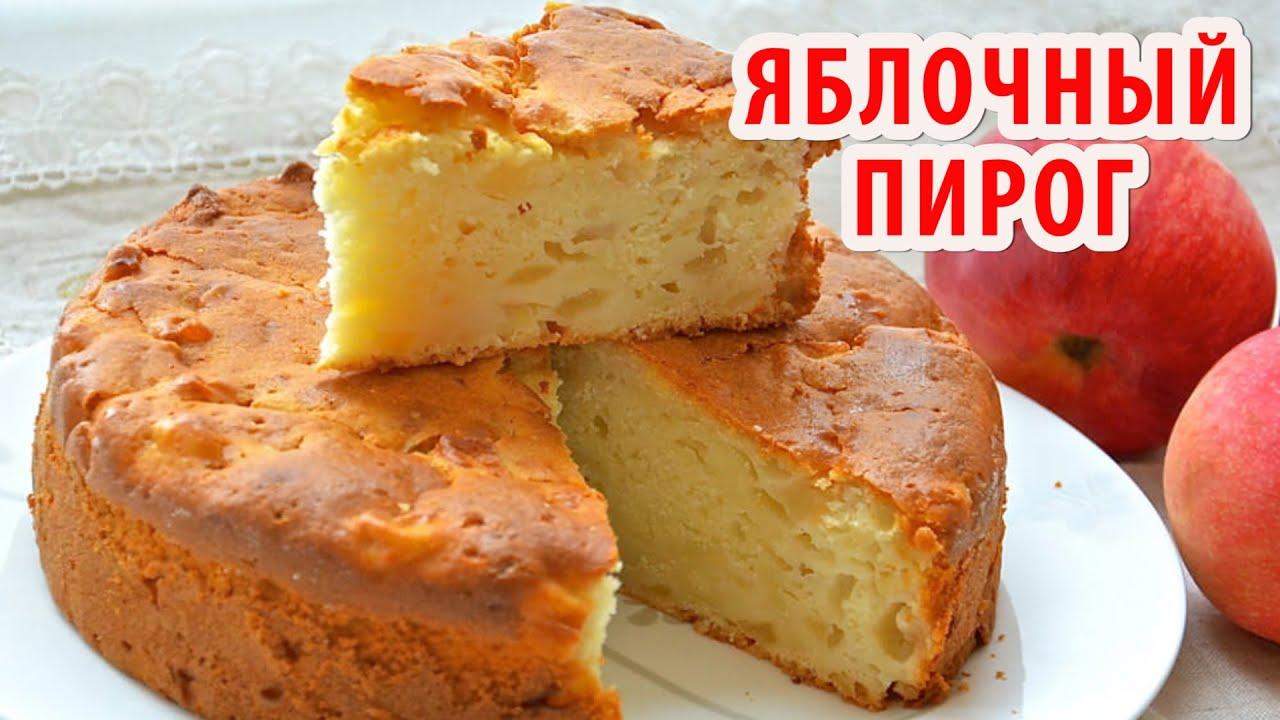 как приготовить пирог с яблоками в духовке рецепт