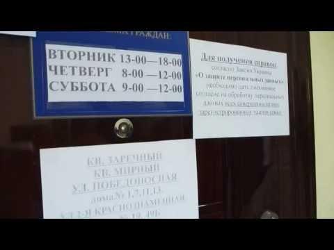 Луганск. ЖЭК №2. Паспортный стол. Время работы. Справка о составе семьи.