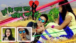 New Lok Dohori Song 2074/2018 | Purbaki Maya - Sobha Thapa & Binod Pandey