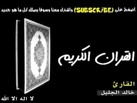 الشيخ خالد الجليل سورة البقرة Youtube