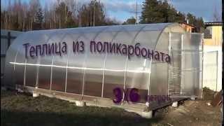 Теплица из поликарбоната 3х6(Теплица из поликарбоната 3 на 6 на фундаменте., 2015-04-20T20:23:46.000Z)