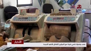 غضب واستياء شعبي نتيجة منع الحوثيين التعامل بالنقود الجديدة  | تقرير يمن شباب