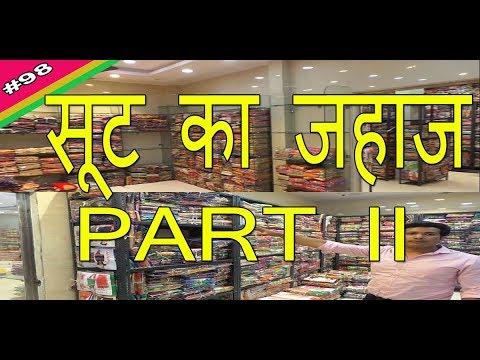 Wholesale Boutique suit and dress material | Katra Shahanshahi | Chandni Chowk | Rahul Baghri