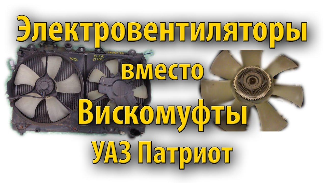 Электровентиляторы вместо вискомуфты УАЗ Патриот