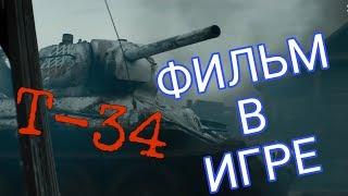 Т-34 — Фильм в игре!