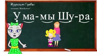 Урок 9. Учим букву Ы, читаем слоги, слова и предложения вместе с кисой Алисой. (0+)