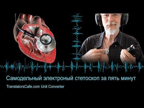 Электронный фонендоскоп своими руками