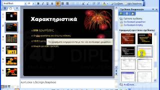 PowerPoint 2003 - Αλλαγή προτύπου σχεδίασης