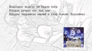 Camerton - Миний л хайр (lyrics)