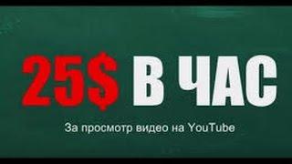 Сколько платят за 1000 просмотров на YouTube? За что Ютуб дает деньги?