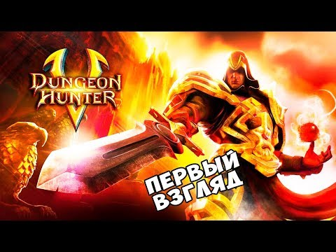 Dungeon Hunter 5 ПЕРВЫЙ ВЗГЛЯД Gameplay  Android IOS