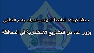 محافظ كربلاء يزور عدد من المشاريع الاستثمارية في المحافظة