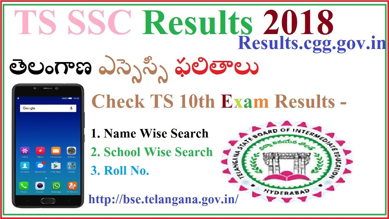 TS SSC Results 2019 bse.telangana.gov.in Name Wise Search at results.cgg.gov.in