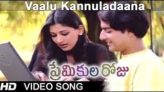Vaalu Kannuladaana Full Video Song || Premikula Roju Movie || Kunal || Sonali Bendre || A.R.Rahman