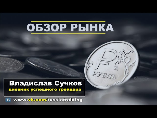 Обзор рынка 01.05. Ртс, Нефть, Си, Сбер, Золото, Евро. Философия))