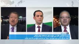زيارة العاهل الأردني إلى موسكو..الدلالات والرسائل | مسائية DW