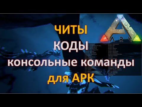 Консольные команды ARK Survival Evolved. Все читы и коды для АРК!