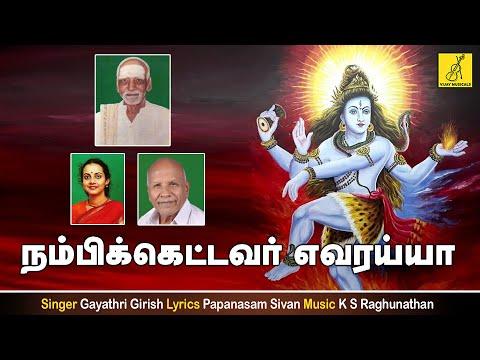 Nambi Kettavar || Madhuram || Gayathri Girish || Tamil Lyrical Video || Vijay Musicals