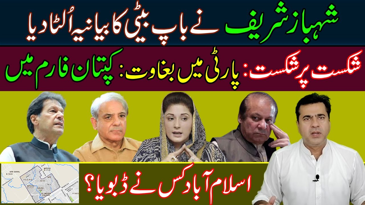 Shahbaz Sharif reversed the statement of Nawaz Sharif and Maryam Nawaz | Who drowned Islamabad?