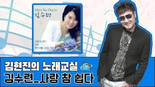 [김현진의 노래교실] 김수련_사랑참쉽다