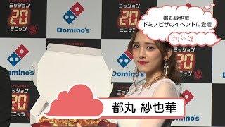 ドミノ・ピザ ジャパン「ミッション20ミニッツ」発表会 @六本木 2018.0...
