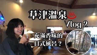 [香草CP旅遊]草津溫泉♨️vlog 2~杜鵑亭TSUTSUJITEI的檜木 ...