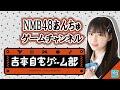 【APEX】NMB48あんちゅゲームチャンネル【#吉本自宅ゲーム部】