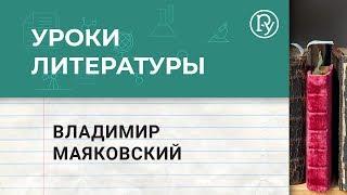 Уроки литературы с Борисом Ланиным. Маяковский