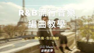 O.U Music - Ru0026B流行音樂編曲教學 - 周杰倫【告白氣球】