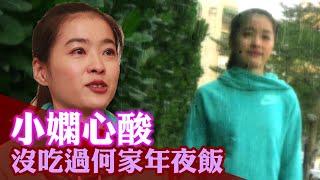 小嫻心酸沒吃過何家年夜飯 揭不領養小孩真相 | 台灣蘋果日報