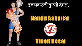 उप महाराष्ट्र केसरी नंदू आबदार Vs विनोद देसाई | Vinod Desai Vs Nandu Aabadar At Ichalkaranji