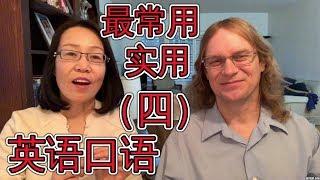 最常用英语口语会话(四) Oral English Lesson For Basic English Conversations Part 4 学英语会话