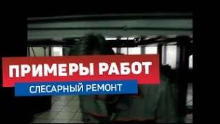 видео Ремон Ford Sierra в Москве Группа Техцентров