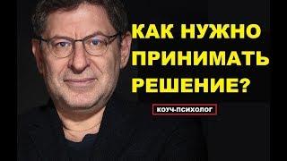ПРИНЯТИЕ РЕШЕНИЯ КАК ПЕРЕСТАТЬ БОЯТЬСЯ Михаил Лабковский